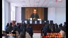 深入學習貫徹黨的十九屆四中全會精神 中央宣講團宣講報告會在海東市引起熱烈反響