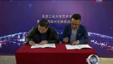 黄南州文体旅游广电局与天津工业大学签订《文化旅游资源项目合作框架协议》