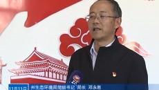 访海西州生态环境局党组书记 局长 邓永胜