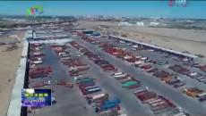 青新藏(格尔木)陆港商旅物流中心项目正式开工