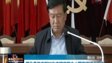 循化县开启新时代文明实践中心国家级试点工作