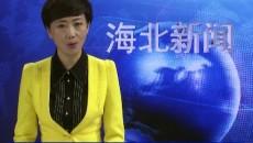 海北新闻联播 20191108
