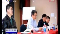 上海援青干部聯絡組認真學習貫徹十九屆四中全會精神
