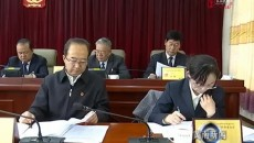 黄南藏族自治州第十五届人民代表大会常务委员会召开第二十次会议