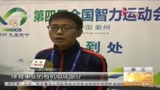 第四届全国智力运动会在衢州开幕 我省43名选手参赛