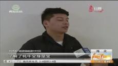 祁连县2019年度农牧民教育培训顺利开班