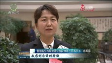 青海新闻联播 20191119