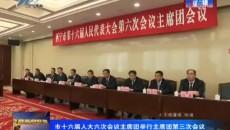 西寧市十六屆人大六次會議主席團舉行主席團第三次會議