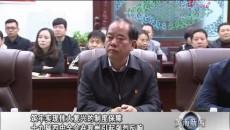 筑牢实现伟大复兴的制度保障 十九届四中全会在黄南州引起强烈反响