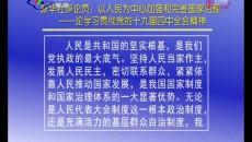 新華社評論員:以人民為中心加強和完善國家治理——論學習貫徹黨的十九屆四中全會精神