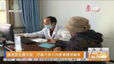 援青医生黄方斌:尽最大努力为患者提供服务