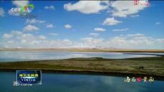 海西州登上央视《魅力中国城》节目 全方位宣传推介海西 多层次展示海西魅力