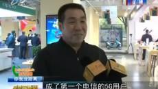 通訊:中國電信5G在西寧正式商用