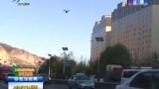 交通:無人機助力營造良好出行環境