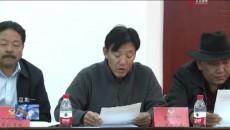 政協第十四屆玉樹州委員會常務委員會第十四次會議召開