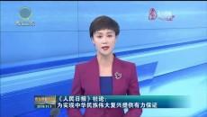 《人民日報》社論:為實現中華民族偉大復興提升有力保證