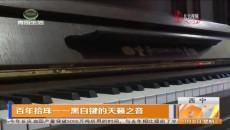 百年拾珠——黑白鍵的天籟之音