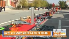海东119消防宣传月拉开序幕