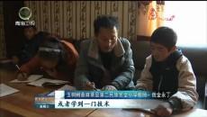 曲麻萊:黨員進村入戶解民憂 結對幫扶助脫貧