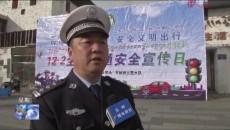 """玉樹州開展""""122全國交通安全日""""宣傳活動"""