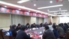 玉樹州政府黨組召開黨風廉政建設主體責任集體談話會議