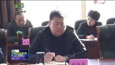 格爾木市政府召開會議安排部署近期重點工作