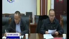 果洛州委全面依法治州委員會守法普法協調小組第一次會議召開