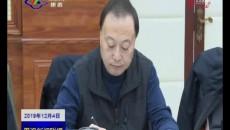 果洛州認真學習貫徹中央全面深化改革委員會第十一次會議精神和《中國共產黨問責條例》