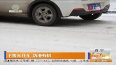 下雪天开车 防滑有招