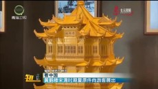 黄鹤楼宋清时期复原件向游客展出