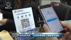 海晏县医保局:为民服务解难题 主题教育见成效