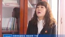 情景式黨性教育課程《青藏公路之父慕生忠開路精神》獲中宣部表彰