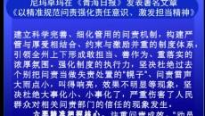 海北新聞聯播 20191216