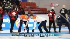 2019中國青海國際冰壺精英賽收官