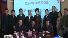 江苏省自然资源厅调研组来海南州调研国土空间规划编制工作