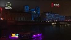 光影交织法国里昂:百年灯光节 魅力再现
