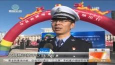 共和县举办全国交通安全日宣传活动