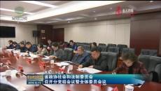 省政協社會和法制委員會召開分黨組會議暨全體委員會議