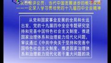 人民日报评论员:当代中国发展进步的根本保障——一论深入学习贯彻党的十九届四中全会精神