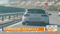为求刺激改装车辆 高速交警依法处罚