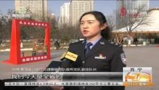 """我省""""交通安全日""""活动在西宁启动"""