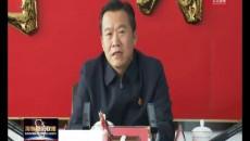 海东市政府党组召开主题教育第十一次集中学习会