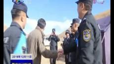 果洛州公安局特警支队与四川阿坝特警支队开展警务实战演练