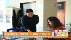 国网海晏供电公司服务窗口入驻县行政服务大厅