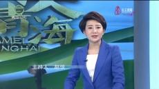 大美青海 20191225