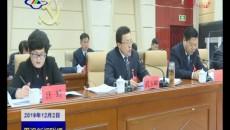 中共果洛州委召開十二屆七次全體(擴大)會議