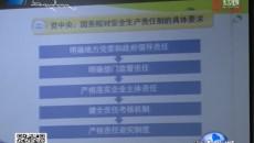 海南州委理论学习中心组召开学习(扩大)会议