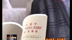 海东新闻联播 20191130