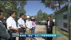 """青海省""""兩區""""規定工作取得初步成果"""