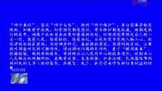 玉樹新聞聯播 20191204